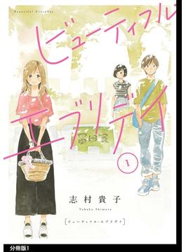 【全1-5セット】ビューティフル・エブリデイ 分冊版(フィールコミックス)