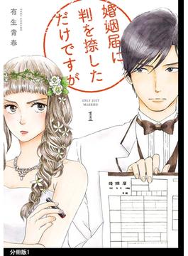 【全1-5セット】婚姻届に判を捺しただけですが 分冊版(フィールコミックス)