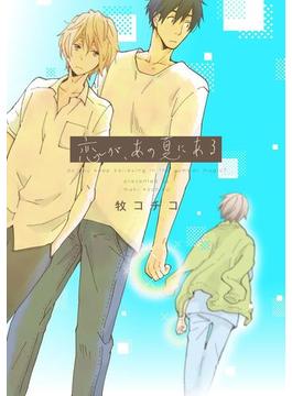 【全1-5セット】恋が、あの夏にある(arca comics)