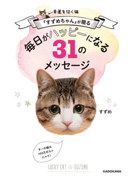 幸運を招く猫「すずめちゃん」が贈る毎日がハッピーになる31のメッセージ