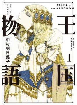 王国物語 1 (ヤングジャンプコミックス・ウルトラ)(ヤングジャンプコミックス)