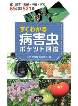 すぐわかる病害虫ポケット図鑑 花・庭木・野菜・果樹・水稲85品目521種