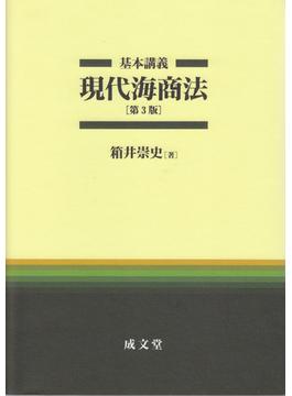 基本講義現代海商法 第3版