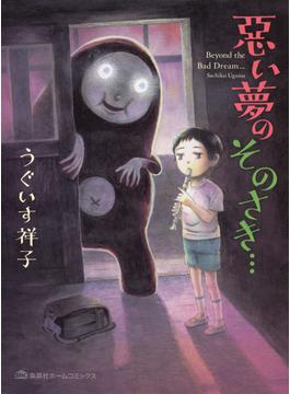 惡い夢のそのさき… (集英社ホームコミックス)