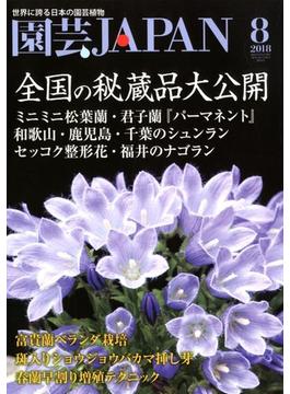 園芸JAPAN 2018年 08月号 [雑誌]