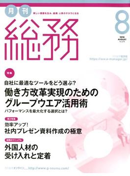 月刊総務 2018年 08月号 [雑誌]