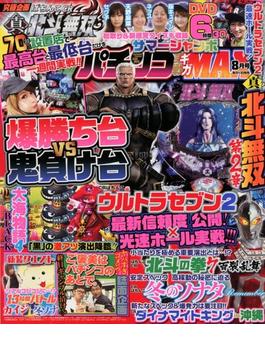 パチンコ実戦ギガMAX (マックス) 2018年 08月号 [雑誌]