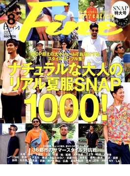 Fine(ファイン) 2018年 08月号 [雑誌]