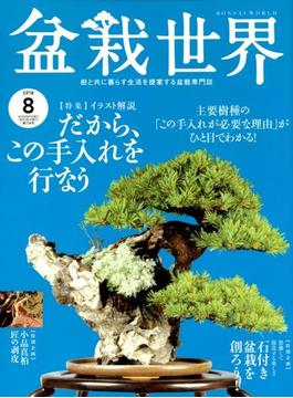 盆栽世界 2018年 08月号 [雑誌]