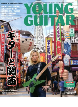 YOUNG GUITAR (ヤング・ギター) 2018年 08月号 [雑誌]