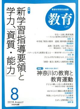 教育 2018年 08月号 [雑誌]