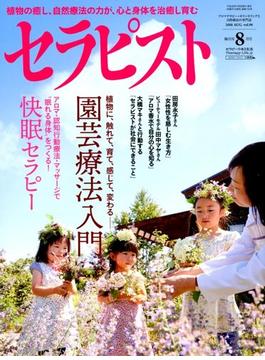 セラピスト 2018年 08月号 [雑誌]