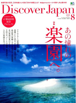 Discover Japan (ディスカバー・ジャパン) 2018年 08月号 [雑誌]
