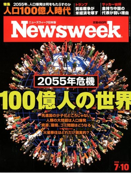 Newsweek (ニューズウィーク日本版) 2018年 7/10号 [雑誌]