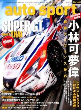 AUTO SPORT (オート・スポーツ) 2018年 7/20号 [雑誌]