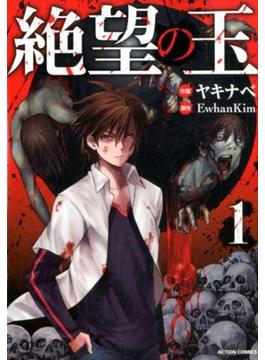 絶望の玉(ACTION COMICS) 2巻セット(アクションコミックス)