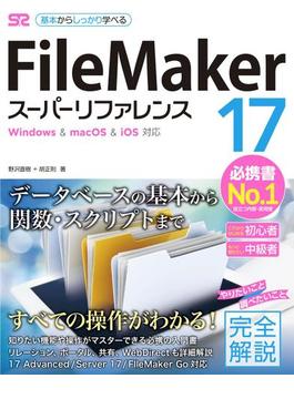 FileMaker 17 スーパーリファレンス Windows&mac OS&iOS 対応