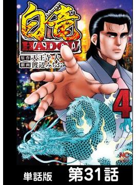 【31-35セット】白竜HADOU【単話版】