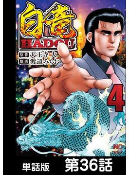【36-40セット】白竜HADOU【単話版】
