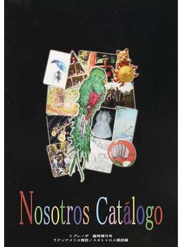 Nosotros Catálogo ラテンアメリカ探訪ノスオトゥロス展図録