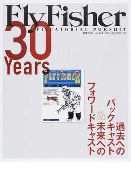 FlyFisher 30 Years 過去へのバックキャスト&未来へのフォワードキャスト