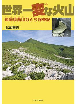 世界一変な火山 知床硫黄山ひとり探査記
