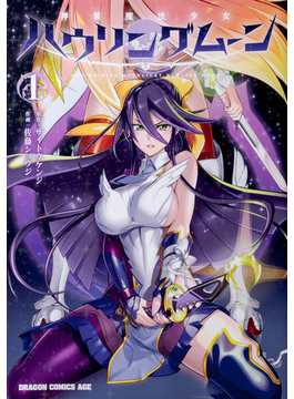 神装魔法少女ハウリングムーン 1 (ドラゴンコミックスエイジ)(ドラゴンコミックスエイジ)