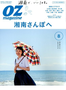OZ magazine (オズ・マガジン) 2018年 08月号 [雑誌]