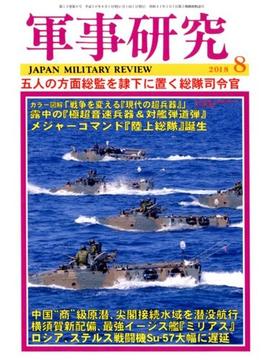 軍事研究 2018年 08月号 [雑誌]