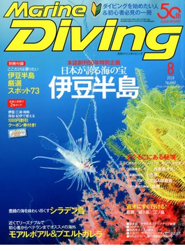Marine Diving (マリンダイビング) 2018年 08月号 [雑誌]