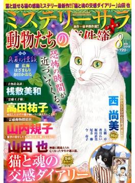 Mystery Sara (ミステリー・サラ) 2018年 08月号 [雑誌]