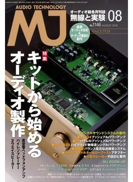 MJ無線と実験 2018年 08月号 [雑誌]