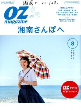 OZmagazine Petit 2018年 08月号 [雑誌]