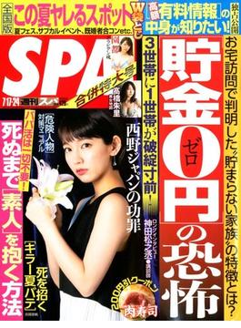 SPA ! (スパ) 2018年 7/24号 [雑誌]