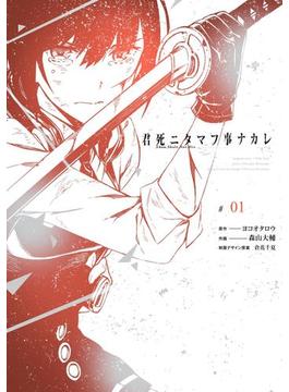 【1-5セット】君死ニタマフ事ナカレ(ビッグガンガンコミックス)