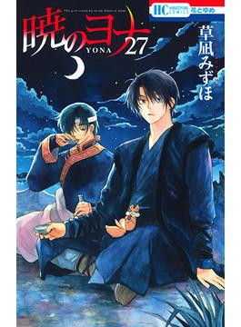 暁のヨナ 27 (花とゆめCOMICS)(花とゆめコミックス)