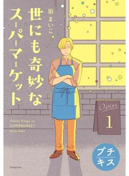 【1-5セット】世にも奇妙なスーパーマーケット プチキス