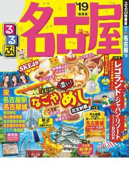 【期間限定価格】るるぶ名古屋'19(るるぶ情報版(国内))