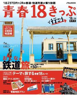 青春18きっぷで行こう'18~'19(JTBのMOOK)