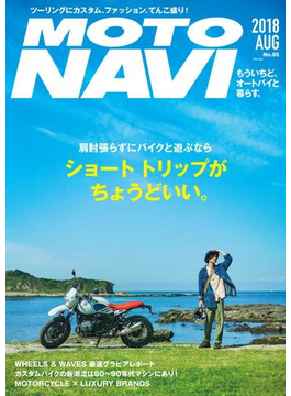 MOTO NAVI No.95 2018 August