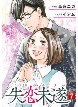 失恋未遂 : 7(漫画)の電子書籍...