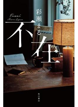 【期間限定価格】不在(角川書店単行本)