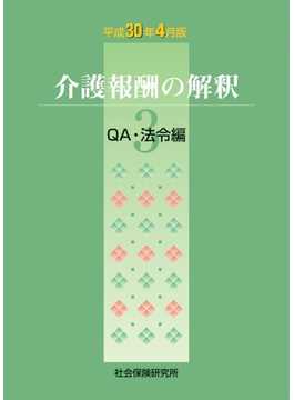 介護報酬の解釈[3]QA・法令編 平成30年4月版