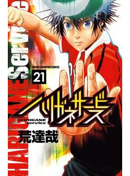 ハリガネサービス 21(少年チャンピオン・コミックス)