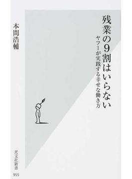 残業の9割はいらない ヤフーが実践する幸せな働き方(光文社新書)