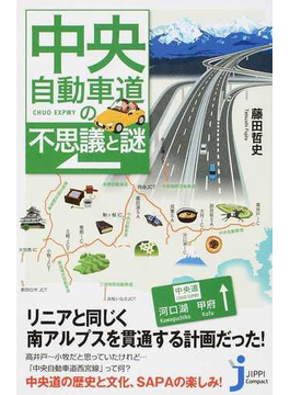 中央自動車道の不思議と謎(じっぴコンパクト新書)