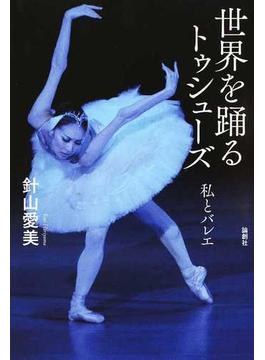 世界を踊るトゥシューズ 私とバレエ