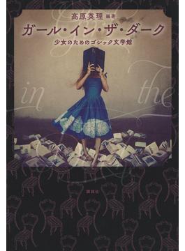 ガール・イン・ザ・ダーク 少女のためのゴシック文学館