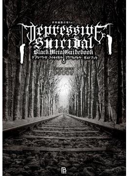 デプレッシヴ・スイサイダル・ブラックメタル・ガイドブック DSBM=鬱・自殺系ブラックメタル