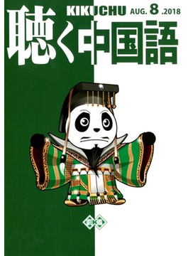 聴く中国語 2018年 08月号 [雑誌]